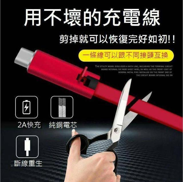 【N.T.F-現貨款】新款再生快速修復充電線