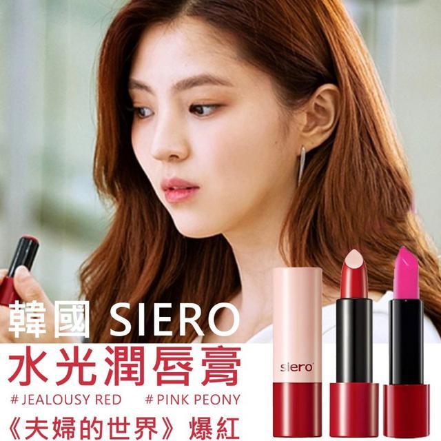 現貨+預購  韓國新夯品  《夫婦的世界》  siero  潤色護唇膏 3.3g