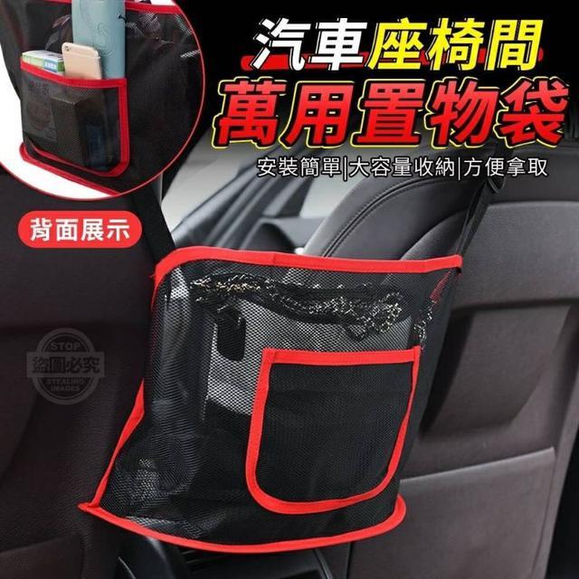 汽車座椅間萬用置物袋