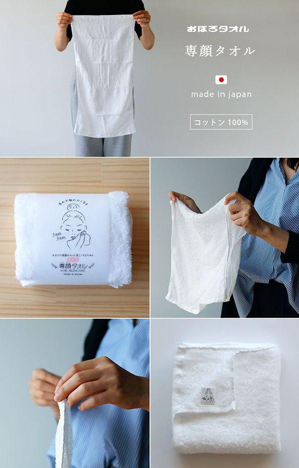 日本Oboro專顏綿密洗臉毛巾