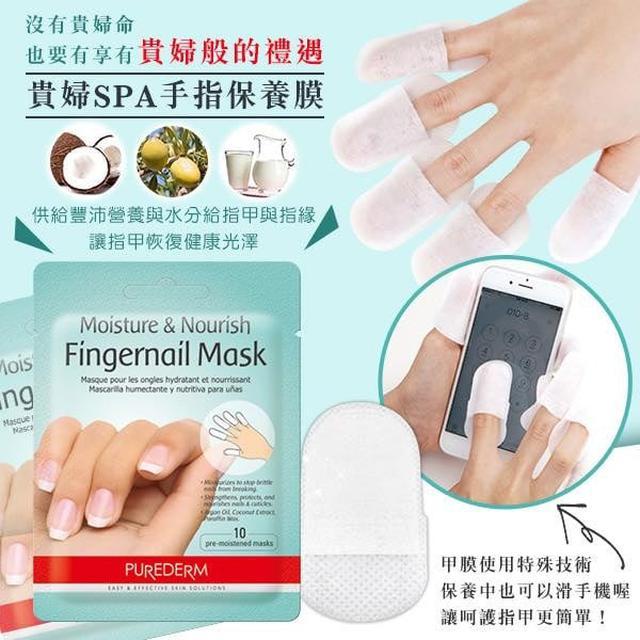 現貨+預購韓國 Fingernail Mask 貴婦指膜 10指/包