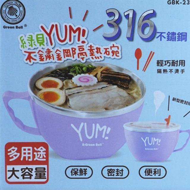 現貨 GREEN BELL綠貝Yum頂級316不銹鋼隔熱碗/兒童碗/密封碗/泡麵碗