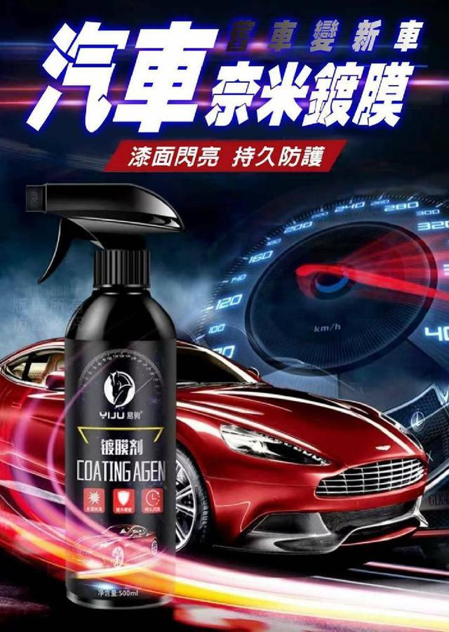 汽車奈米鍍膜500ml