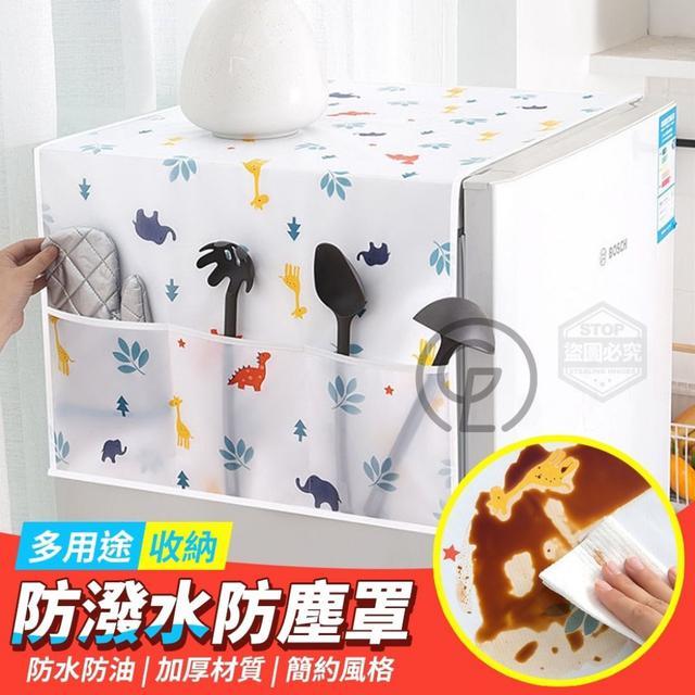 #預購B/49-59/口袋多用途收納防潑水防塵罩