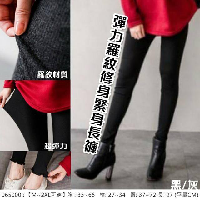 9/14收單-台灣製065000彈力羅紋修身緊身長褲