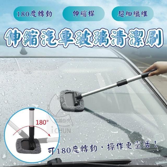 伸縮汽車玻璃清潔刷