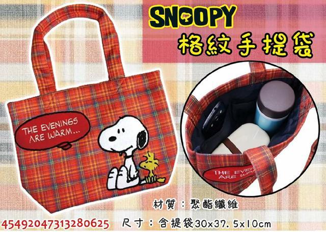 snoopy格紋手提袋