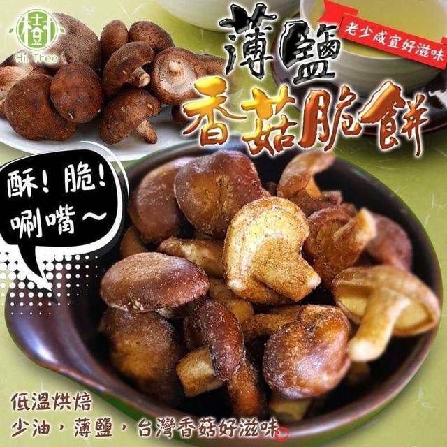 埔里香菇薄鹽脆餅 100g