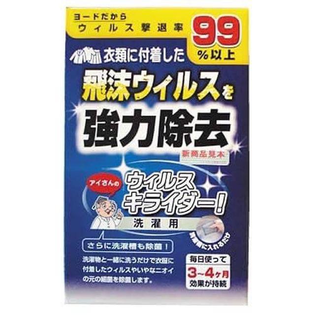 日本新品 飛沫病毒去除洗衣袋