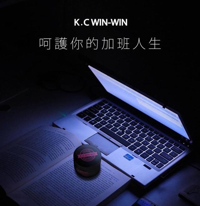 【K.C-WINIWN熬夜霜】