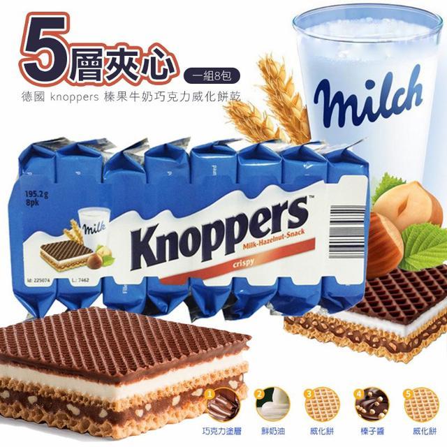 德國 knoppers 榛果牛奶巧克力威化餅乾(一組8包)~口口綿密酥脆 塊塊香滑 冰冰吃變雪糕