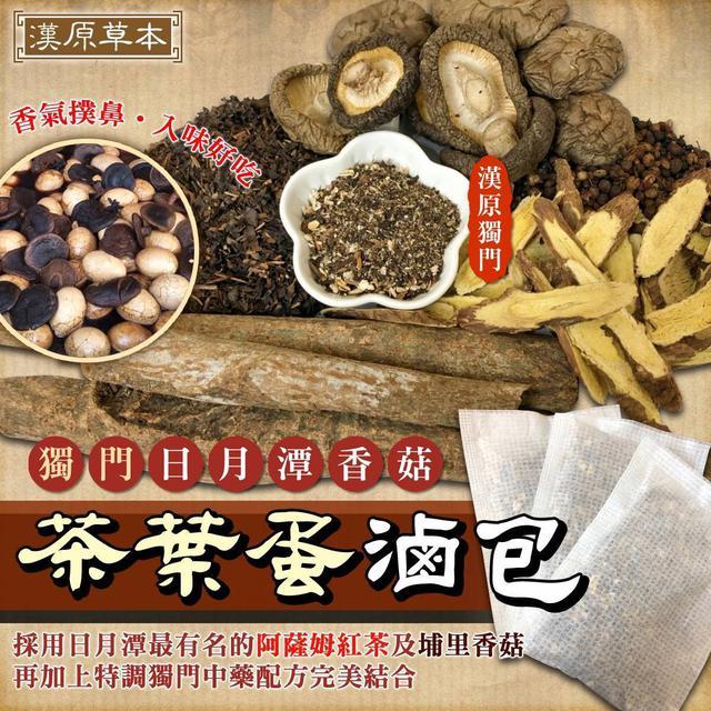 漢原 獨門日月潭香菇🍄茶葉蛋滷包