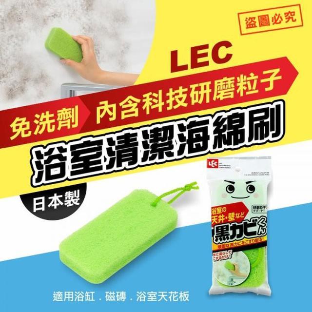 🍬LEC免洗劑含研磨粒子浴室清潔海綿刷