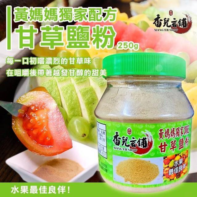 香兒玄鋪 黃媽媽 甘草鹽粉250g