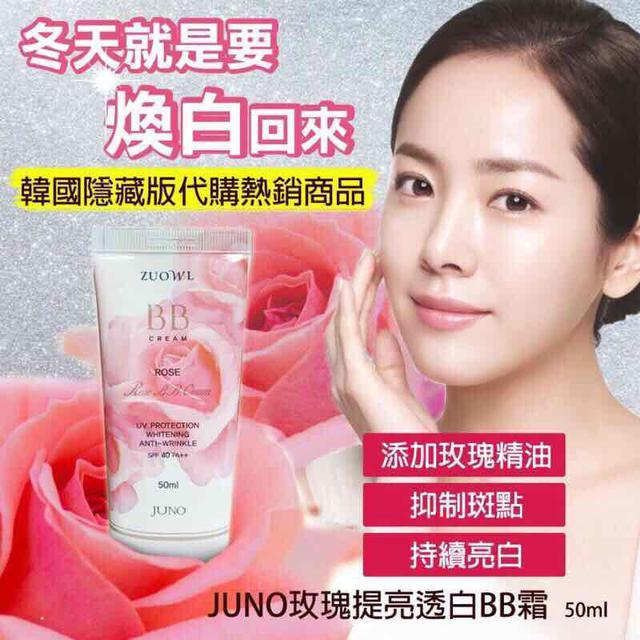 現貨-韓國製造 JUNO玫瑰提亮透白BB霜