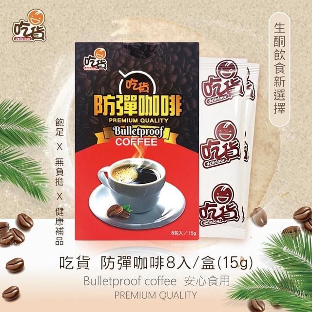吃貨-生酮飲食防彈咖啡