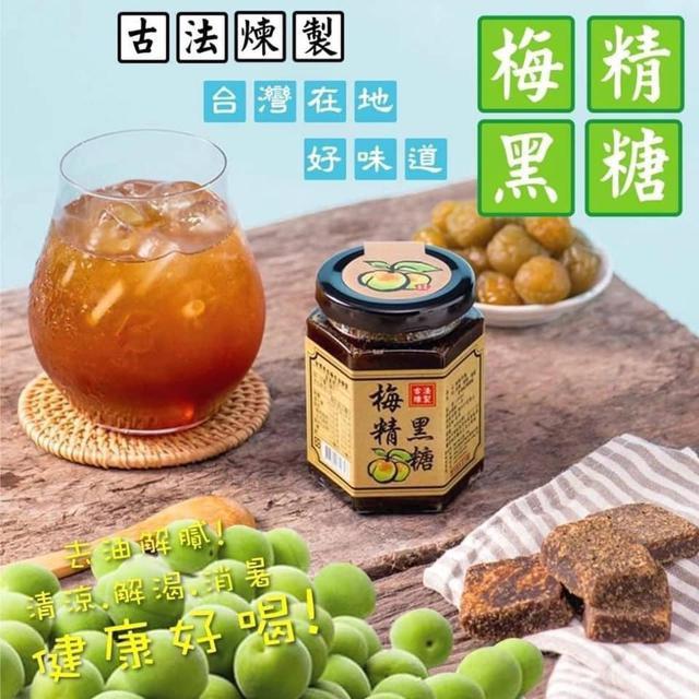 古法煉製梅精黑糖150ml
