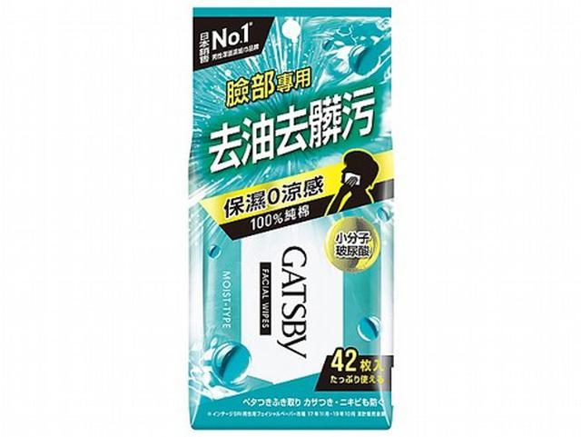 GATSBY 潔面濕紙巾(玻尿酸)