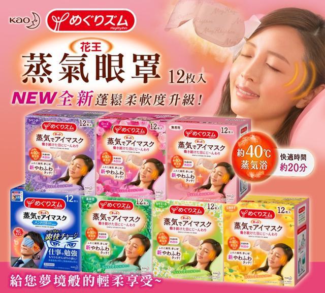 預購-閃閃單 新包裝 【Kao花王】NEW蒸氣眼罩(12入)-10/12號中午12點結單