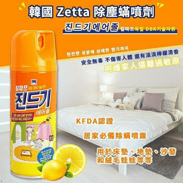 韓國 Zetta 除塵蟎 噴劑 300ml (鐵罐)