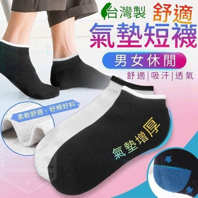 (預購e) 工廠年前換現金 台灣製男女休閒厚氣墊短襪(6入)