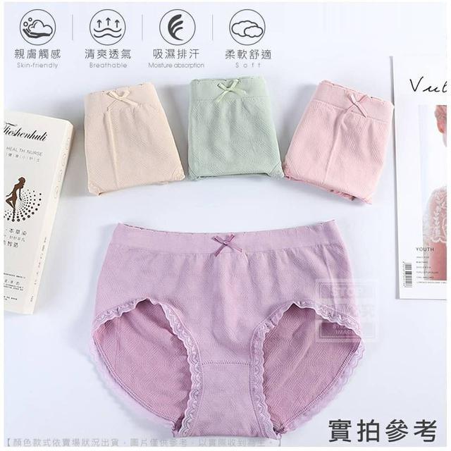 石墨烯透氣抗菌彈力內褲(4入)