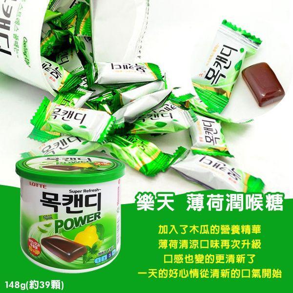 韓國 樂天 薄荷潤喉糖 148g