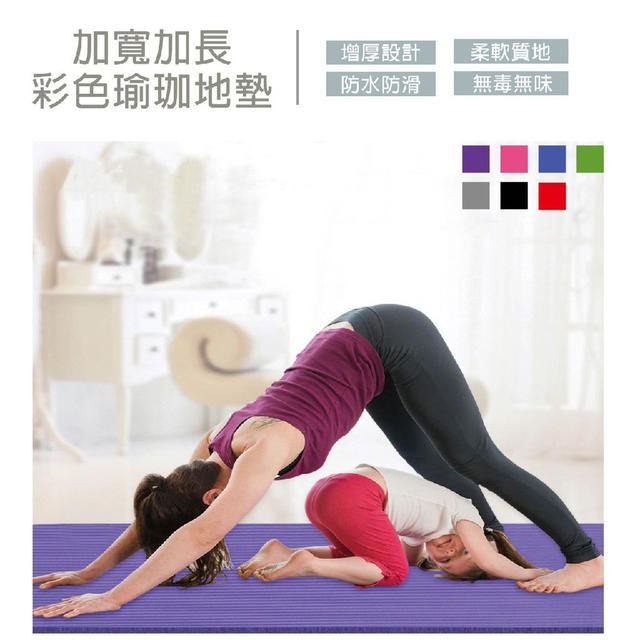 專業運動NBR材質加厚瑜珈墊