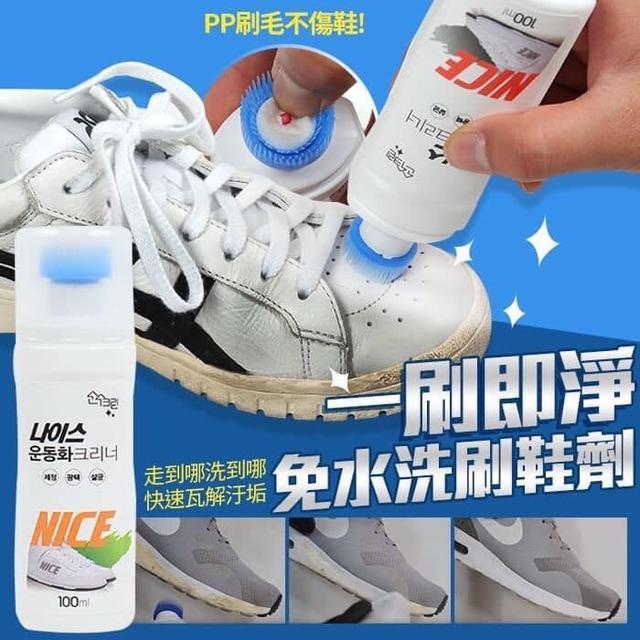 韓國製一刷即淨👟免水洗刷鞋劑 100ml