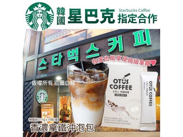 韓國星巴克指定款沖泡包10入(盒)-咖啡拿鐵