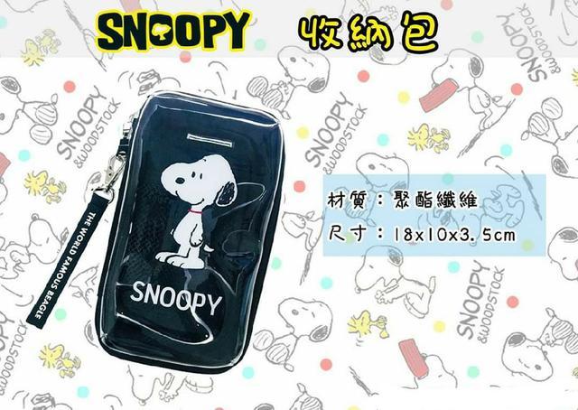 Snoopy史努比 收納包
