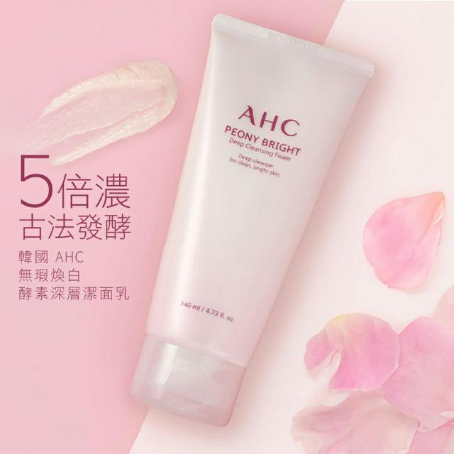 韓國 AHC 無瑕煥白酵素深層潔面乳 140ml~ 神級洗面乳 淨白 去印 斑