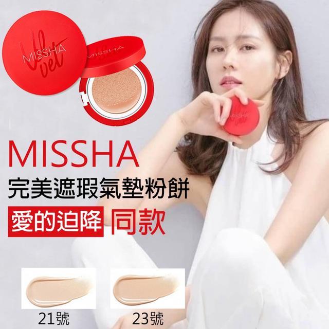 韓國 Missha 紅絲絨完美遮瑕氣墊粉餅