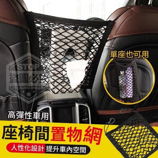 預購 高彈性車用座椅間置物網 一組2入