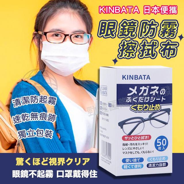 KINBATA 眼鏡防霧擦拭布 戴口罩必備好物 防疫小物