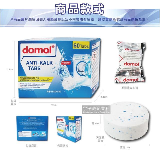 正品德國ROSSMANN domol 洗衣機槽除垢軟水清潔錠