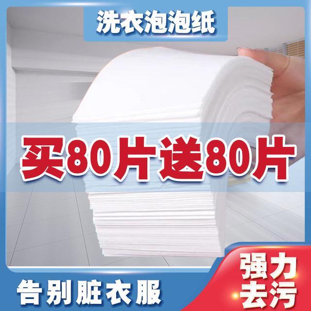 洗衣泡泡紙洗衣片強力去污持久留香洗衣服泡泡紙洗衣片家庭用裝一箱160片