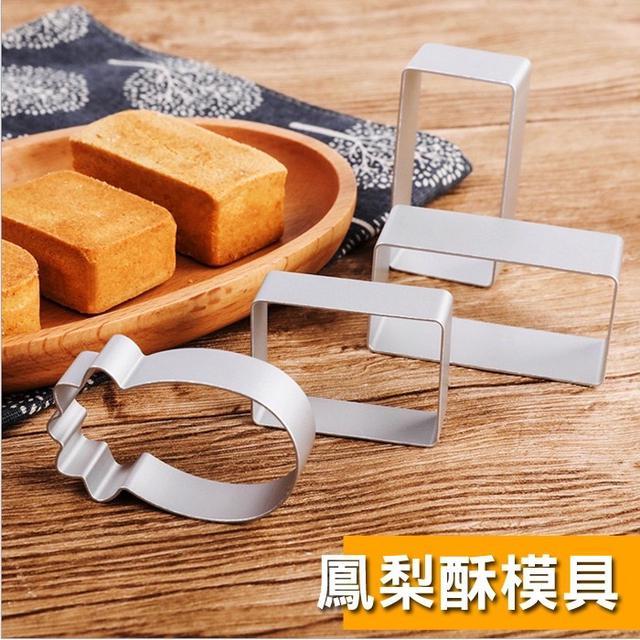 10入組 DIY鳳梨酥模具 鋁製鳳梨酥模具 優質鋁合金餅乾模具 食品級專業製作