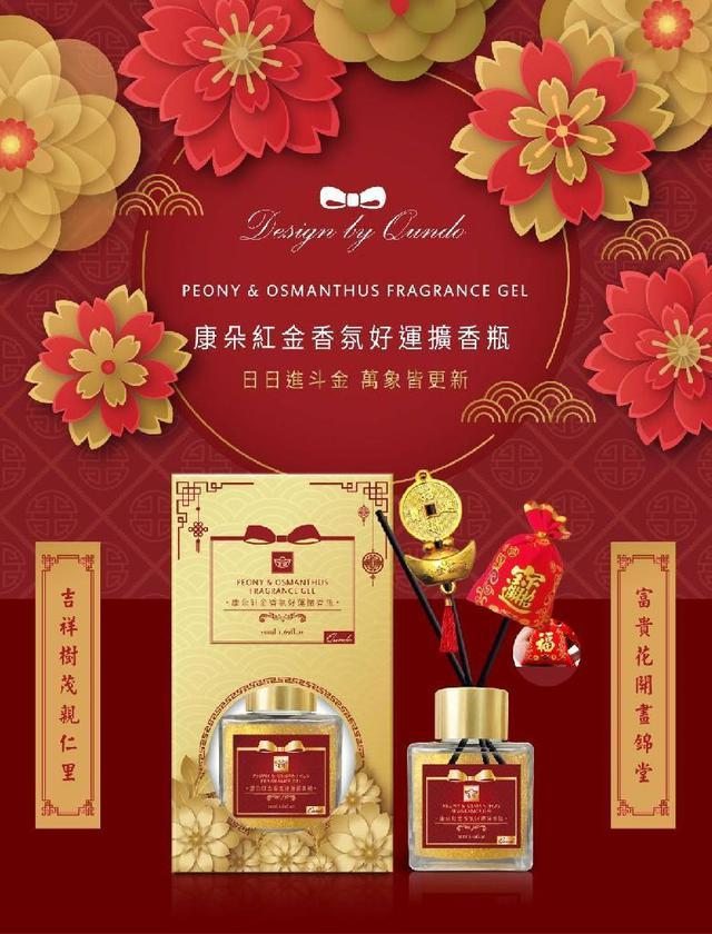(預購e) 新年到 康朵紅金香氛好運擴香瓶