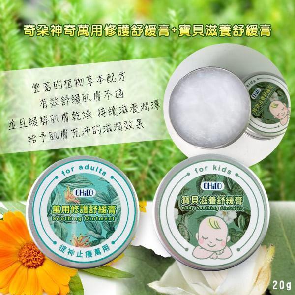 奇朵神奇萬用修護舒緩膏+寶貝滋養舒緩膏(1組)