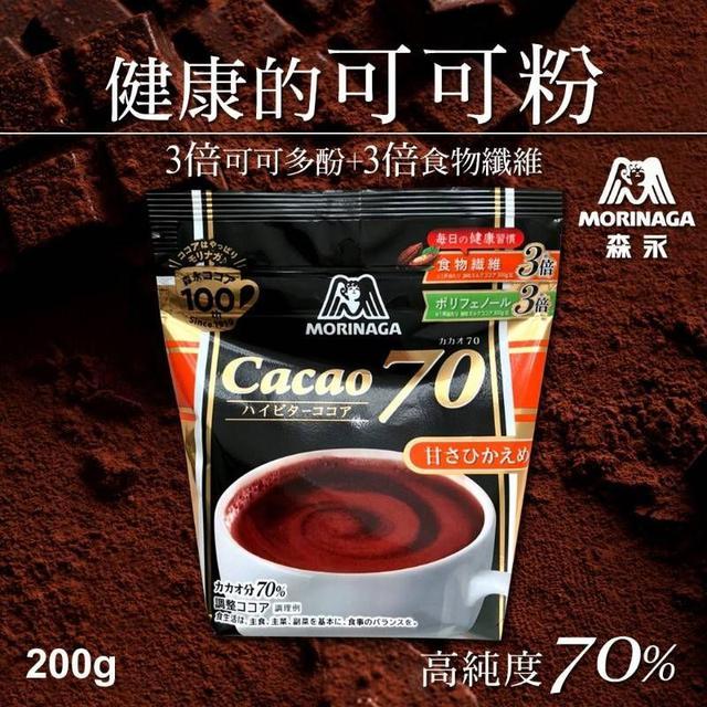 日本 森永 Cacao 70 可可粉 200g