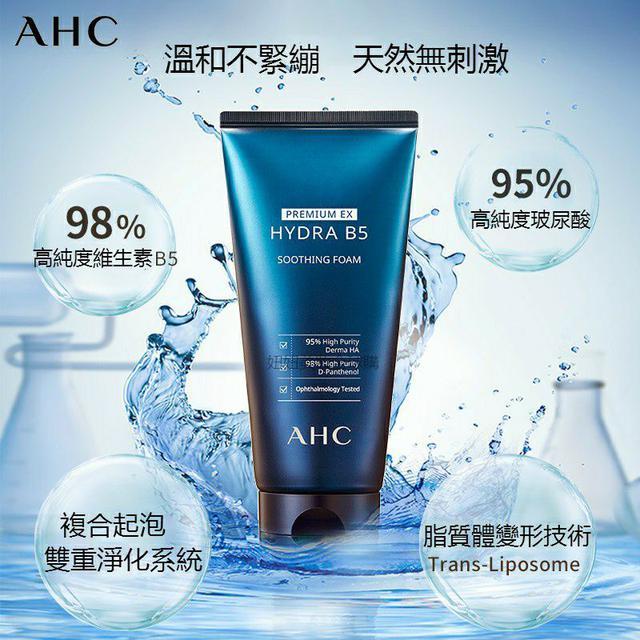 韓國 AHC B5玻尿酸洗面乳 (升級版) 180m