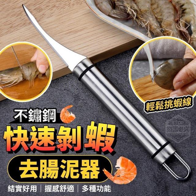 預購 不鏽鋼快速剝蝦去腸泥器 一組4入