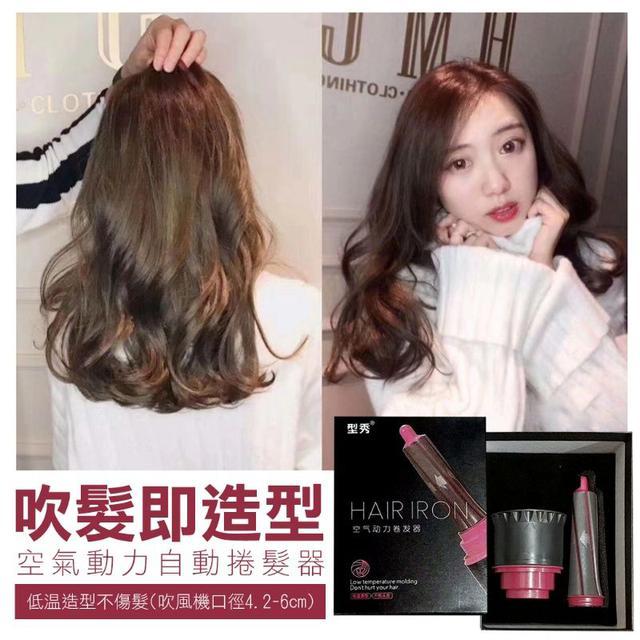 空氣動力捲髮器/替換吹嘴器~低溫造型 不傷髮 自動捲髮
