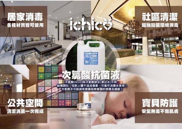 Ichico次氯酸抗菌液4公升/桶