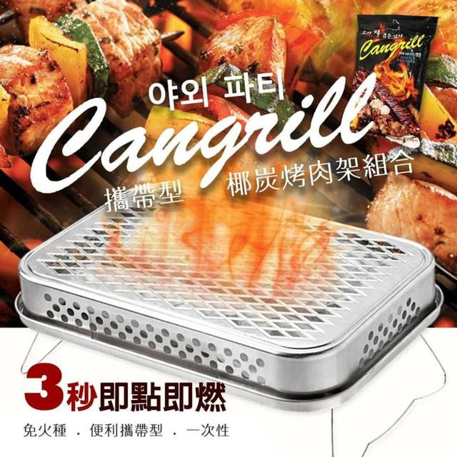 韓國Cangrill新石器時代烤肉架組合(拋棄式烤肉架)