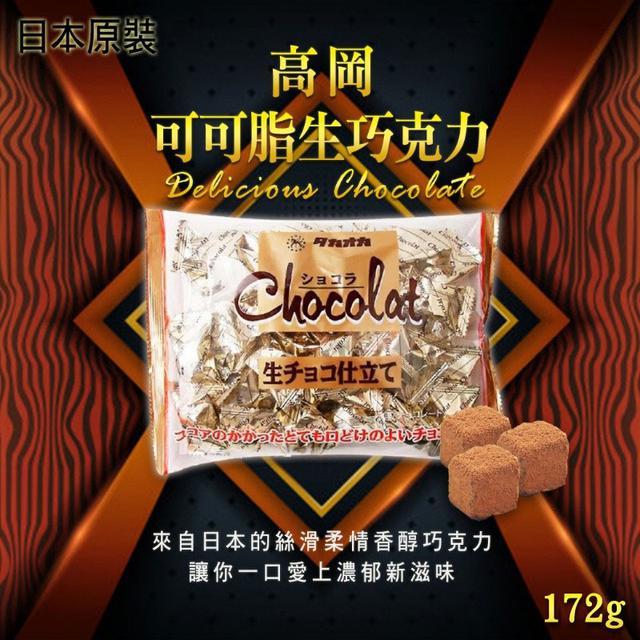 預購 日本 高岡可可脂生巧克力172g