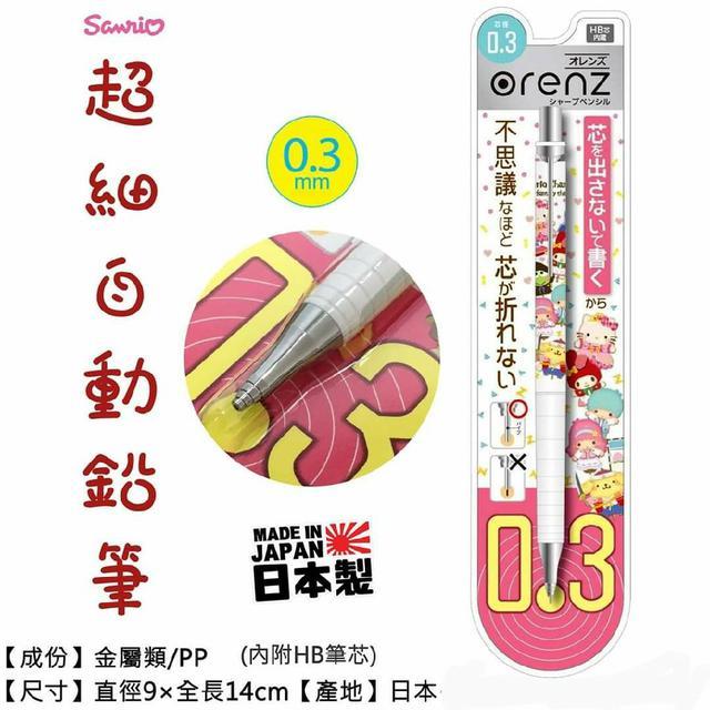 三麗鷗 超細自動鉛筆0.3mm