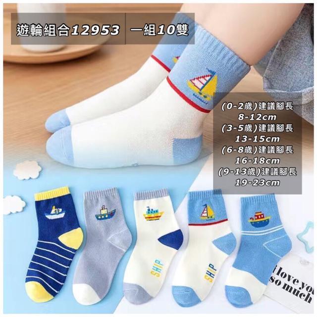 兒童襪子秋冬加厚 男童嬰兒女童小孩寶寶卡通童襪男孩春秋冬船襪12953款