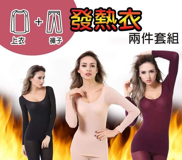(預購S) 上衣+長褲發熱內衣兩件組